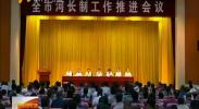 银川市落实河长制工作目标责任-2017年8月26日