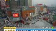 银川市金凤区:六大商圈引领消费新布局-2017年8月12日