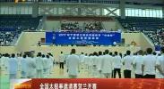 全国太极拳邀请赛贺兰开赛-2017年-8月25日