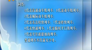 民生问答-2017年8月8日