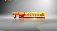 宁夏经济报道-2017年8月8日
