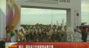 银川:国际自行车极限挑战赛开赛-2017年8月13日