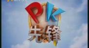 PK先锋-2017年8月15日