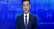 专题片《大国外交》8月28日起在央视综合频道播出-2017年8月28日