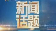 基层干部:小岗位 大情怀-2017年8月29日
