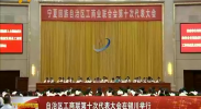 自治区工商联第十次代表大会在银川举行-2017年8月7日