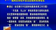 咸辉主持召开自治区政府常务会议-2017年8月12日