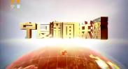 宁夏新闻联播(卫视)-2017年8月31日