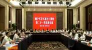闽宁互学互助对口扶贫协作 第二十一次联席会议在福州召开 石泰峰尤权讲话 咸辉于伟国出席-2017年8月8日