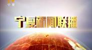 宁夏新闻联播(卫视)-2017年8月5日