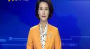 宁夏游客有序撤离九寨沟震区 已陆续回宁-2017年8月10日