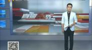 消防突击检查 银川阅海壹号院存安全隐患-2017年8月10日