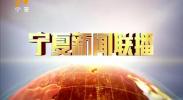 宁夏新闻联播(卫视)-2017年8月22日