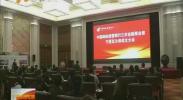 中国邮政储蓄银行三农金融事业部宁夏区分部挂牌成立-2017年8月29日