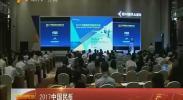 2017中国民航支线航空论坛开幕-2017年8月29日