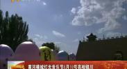 黄河横城灯光音乐节8月18号亮相银川-2017年8月16日