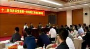十二届自治区党委巡视工作正式启动-2017年8月27日
