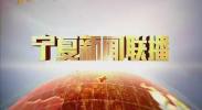 宁夏新闻联播-2017年8月13日