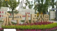 永宁县打造健康主题公园-2017年8月19日