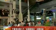 """宁夏举办第八个""""全国肢残日""""主题活动-2017年8月11日"""