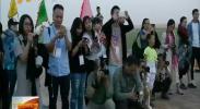 第十三届全国网络媒体宁夏行大型采访活动落幕-2017年8月12日