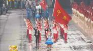 第十三届全运会在天津开幕 宁夏代表团70名选手角逐40个小项比赛-2017年8月29日