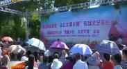 """西夏区:2017年""""美丽乡村 文化大集""""活动启动-2017年8月5日"""