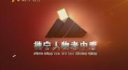 (神宁人物老中青)李登桐:打造世界一流的空分集群-2017年8月23日
