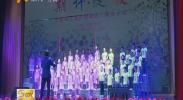 宁夏花儿童声合唱团汇报音乐会开唱-2017年8月29日