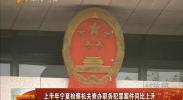 上半年宁夏检察机关查办职务犯罪案件同比上升-2017年8月6日