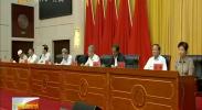 自治区政协十届三十三次常委会议在银川召开-2017年8月24日