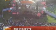 草莓音乐节首次登陆宁夏-2017年8月13日