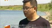 花季少女盐池人工湖溺水 路人见义勇为积极施救-2017年8月5日