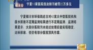 宁夏13家医院违法排污被罚22万多元-2017年8月29日