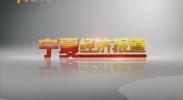宁夏经济报道-2017年8月14日