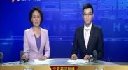 宁夏新闻联播-2017年8月7日