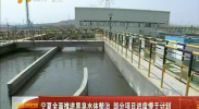 宁夏全面推进黑臭水体整治 部分项目进度慢于计划-2017年8月12日