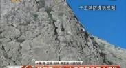 被困四小时 中卫两男子登山遇险-2017年8月5日