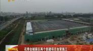 花博会辅展区两个新建项目加紧施工-2017年8月7日
