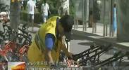 记者观察:共享单车 怎样骑得更远-2017年8月13日