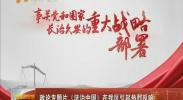 政论专题片《法治中国》在我区引起热烈反响-2017年8月23日