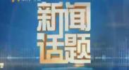 亚布力中国企业家论坛上的宁夏视角-2017年8月21日