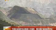宁夏在全国率先采购第三方服务 整治煤矿超层越界开采 -2017年8月8日