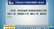 宁夏安全生产大检查关闭取缔198家企业-2017年8月22日