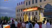 自治区文化厅宣传自治区第十二次党代会精神巡演活动启动-2017年8月10日
