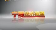 宁夏经济报道-2017年8月7日