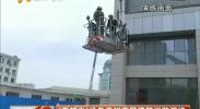 """""""高精尖""""设备亮相高层建筑消防演练-2017年8月12日"""