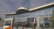 宁夏全域旅游集散中心成立-2017年8月28日