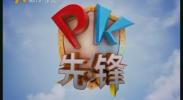 PK先锋-2017年8月29日