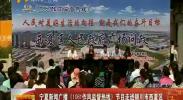 宁夏新闻广播《1061作风监督热线》节目走进银川市西夏区-2017年8月11日
